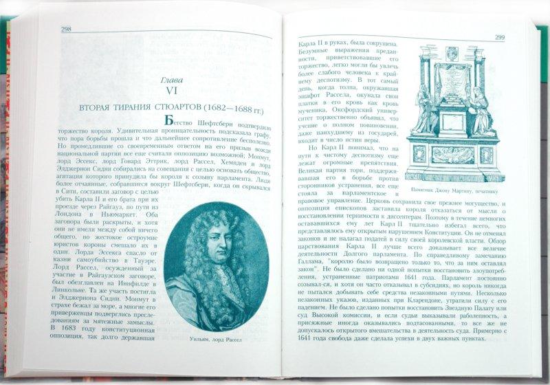Иллюстрация 1 из 8 для Британия. Краткая история английского народа. В 2 томах. Том 2 - Джон Грин | Лабиринт - книги. Источник: Лабиринт