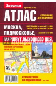 Атлас-справочник для водителей: Москва, Подмосковье. Маршрут выходного дня