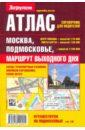 Атлас-справочник для водителей: Москва, Подмосковье. Маршрут выходного дня,