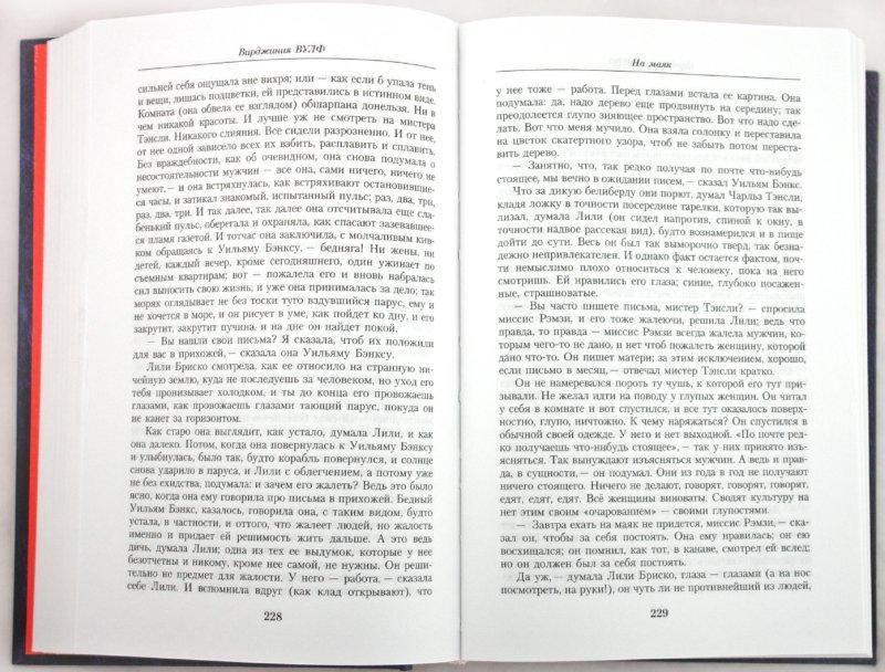 Иллюстрация 1 из 33 для Малое собрание сочинений - Вирджиния Вулф | Лабиринт - книги. Источник: Лабиринт