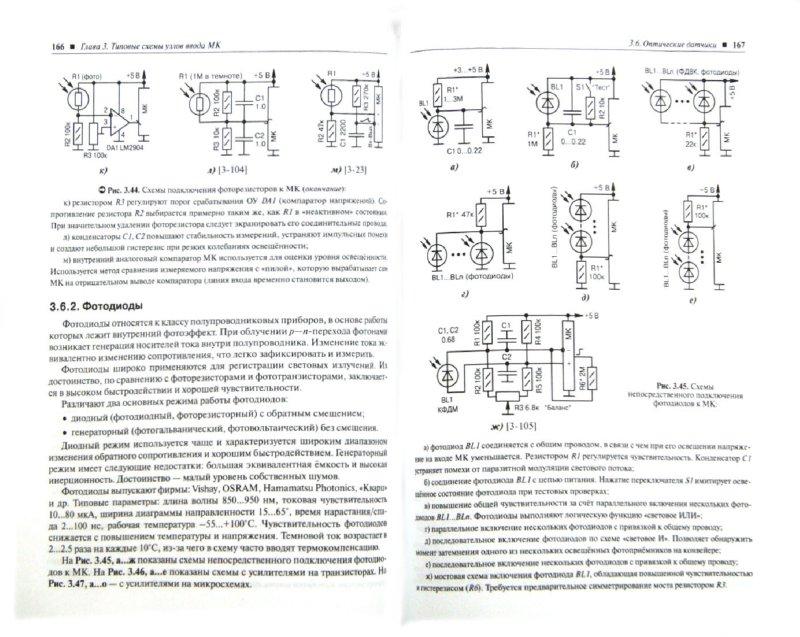 Иллюстрация 1 из 58 для 1000 и одна микроконтроллерная схема. Выпуск 1 (+CD) - Сергей Рюмик | Лабиринт - книги. Источник: Лабиринт