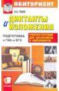 Диктанты и изложения для старшеклассников и абитуриентов, Голуб Ирина Борисовна