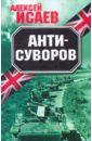 Исаев Алексей Валерьевич Анти-Суворов
