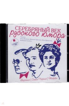 Серебряный век русского юмора (CDmp3)