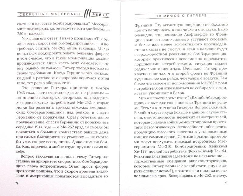 Иллюстрация 1 из 4 для 10 мифов и Гитлере - Александр Клинге   Лабиринт - книги. Источник: Лабиринт