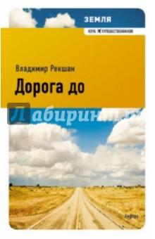 Дорога до