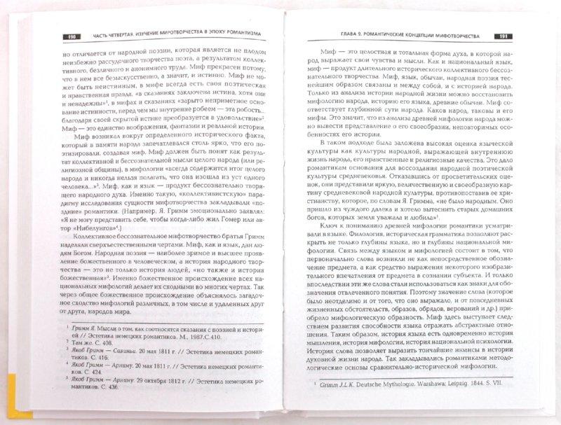 Иллюстрация 1 из 37 для Мифология. Учебное пособие - Вячеслав Найдыш | Лабиринт - книги. Источник: Лабиринт