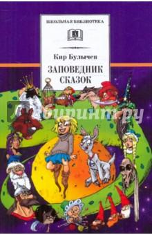 Заповедник сказок. Козлик Иван Иванович