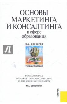 Основы маркетинга и консалтинга в сфере образования. Учебное пособие