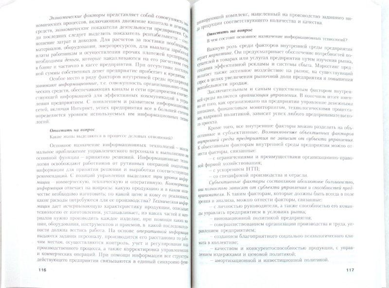 Иллюстрация 1 из 6 для Основы предпринимательства. Учебное пособие - Вера Самарина   Лабиринт - книги. Источник: Лабиринт