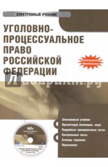 Уголовно-процессуальное право РФ (CDpc)