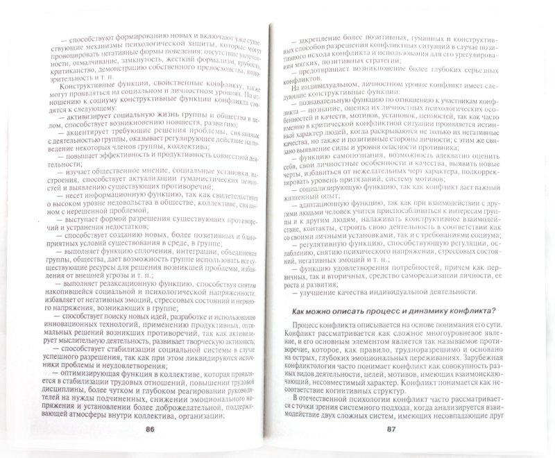 Иллюстрация 1 из 26 для Конфликтология в вопросах и ответах - Оксана Галустова | Лабиринт - книги. Источник: Лабиринт