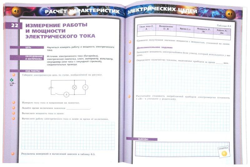 Иллюстрация 1 из 5 для Физика. 8 класс. Тетрадь-практикум - Артеменков, Белага, Ломаченков, Панебратцев, Воронцова | Лабиринт - книги. Источник: Лабиринт