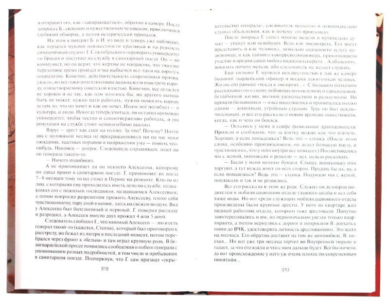 Иллюстрация 1 из 17 для Красный террор в Москве: свидетельства очевидцев | Лабиринт - книги. Источник: Лабиринт