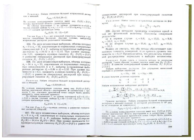 Иллюстрация 1 из 10 для Руководство к решению задач по теории вероятностей и математической статистики: учебное пособие - Владимир Гмурман | Лабиринт - книги. Источник: Лабиринт