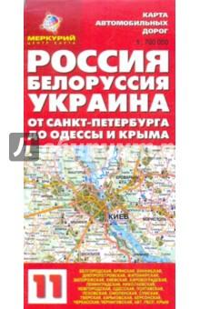 Карта автодорог N11: Россия. Белоруссия. Украина. От Санкт-Петербурга до Одессы и Крыма