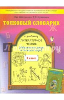 """Толковый словарик к учебнику """"Литературное чтение"""", 2 класс"""