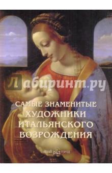 Самые знаменитые художники итальянского Возрождения е в шипицова о ю ефимов иллюстрированная летопись жизни а с пушкина михайловское