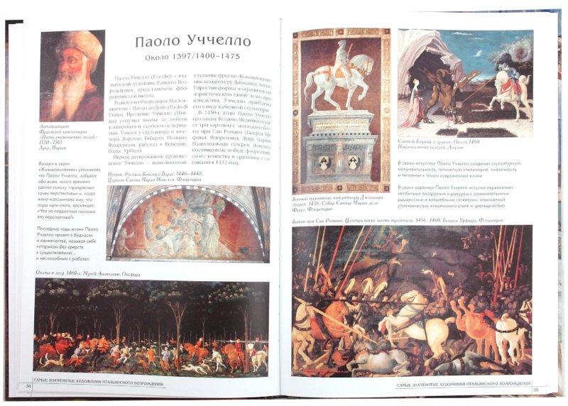 Иллюстрация 1 из 39 для Самые знаменитые художники итальянского Возрождения | Лабиринт - книги. Источник: Лабиринт