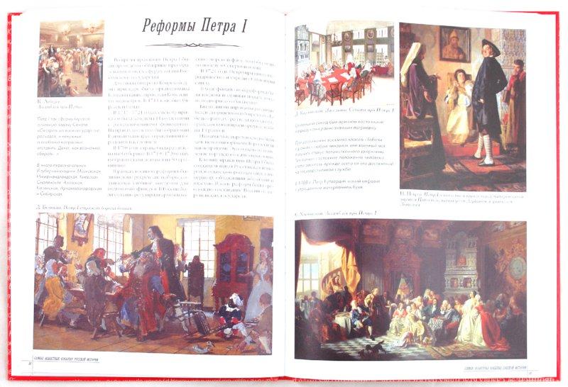Иллюстрация 1 из 11 для Самые известные события русской истории | Лабиринт - книги. Источник: Лабиринт