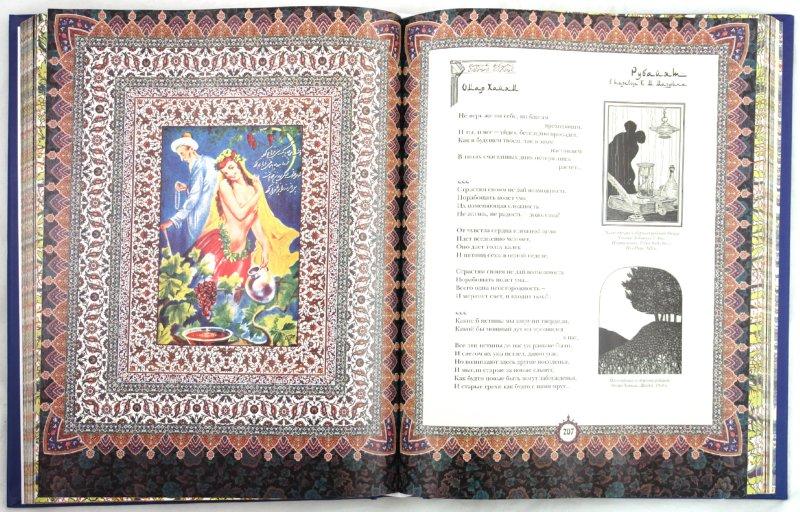 Иллюстрация 1 из 2 для Омар Хайям и персидские поэты X - XVI веков - Омар Хайям   Лабиринт - книги. Источник: Лабиринт