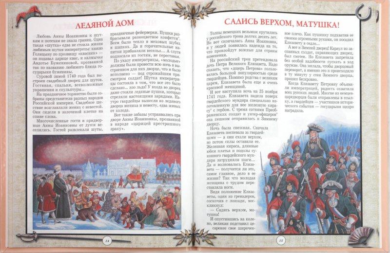 Иллюстрация 1 из 7 для Исторические анекдоты - Юрий Каштанов   Лабиринт - книги. Источник: Лабиринт