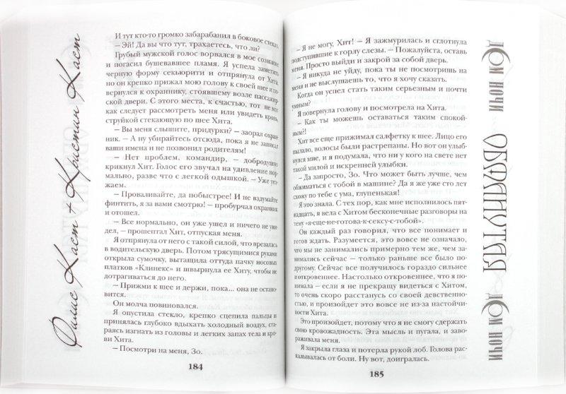 Иллюстрация 1 из 14 для Обманутая - Каст, Каст | Лабиринт - книги. Источник: Лабиринт