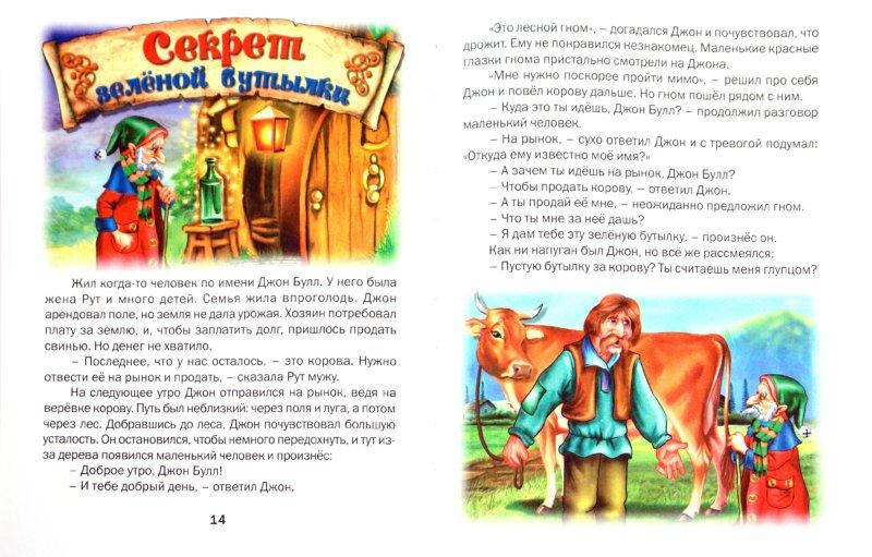 Иллюстрация 1 из 8 для Семь гномов | Лабиринт - книги. Источник: Лабиринт