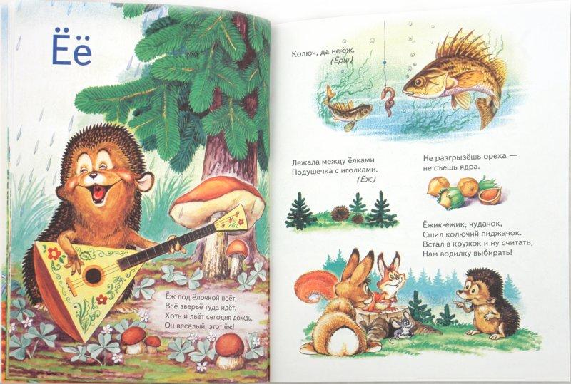 Иллюстрация 1 из 15 для Любимая азбука - Наталия Владимирова | Лабиринт - книги. Источник: Лабиринт