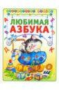 Владимирова Наталия Любимая азбука
