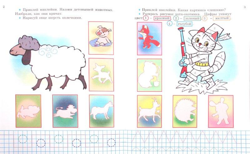 Иллюстрация 1 из 4 для Веселые уроки для малышей (с наклейками) - Толстов, Чижова | Лабиринт - книги. Источник: Лабиринт