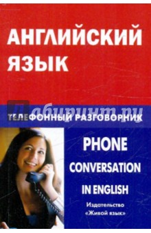 Английский язык. Телефонный разговорник сказки по телефону