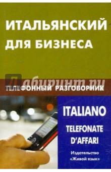 Итальянский для бизнеса. Телефонный разговорник итальянский язык для тех кто в пути