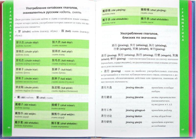 Иллюстрация 1 из 11 для Китайский язык. Справочник по глаголам - Маргарита Фролова | Лабиринт - книги. Источник: Лабиринт