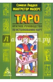 Таро: краткое руководство по истолкованию карт, Макгрегор Мазерс С.Л., ISBN 9785946980760, Энигма , 978-5-9469-8076-0, 978-5-946-98076-0, 978-5-94-698076-0 - купить со скидкой