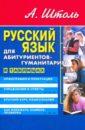 Русский язык для абитуриентов-гуманитариев