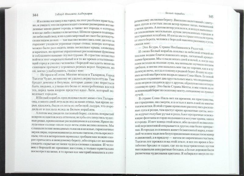 Иллюстрация 1 из 5 для Зов Ктулху - Говард Лавкрафт | Лабиринт - книги. Источник: Лабиринт