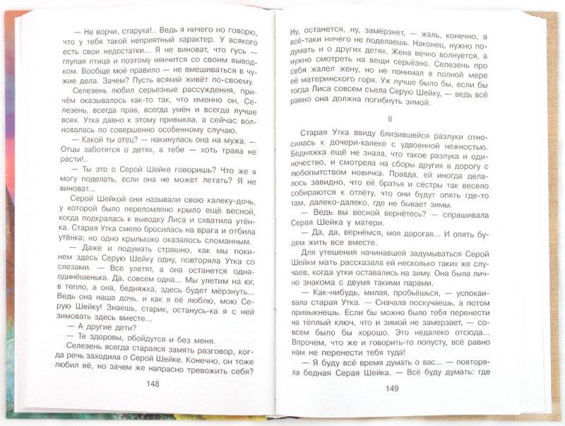 Иллюстрация 1 из 10 для Литературное чтение: 3 класс - Ольга Кубасова | Лабиринт - книги. Источник: Лабиринт
