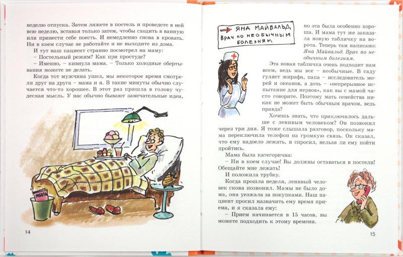 Иллюстрация 1 из 42 для Бутылочная почта для папы - Хуберт Ширнек | Лабиринт - книги. Источник: Лабиринт