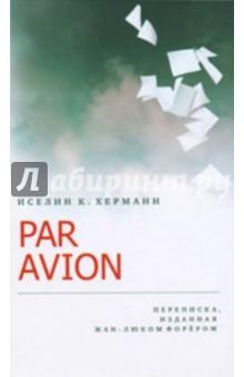 Par Avion. Переписка, изданная Жан-Люком Форером цена и фото