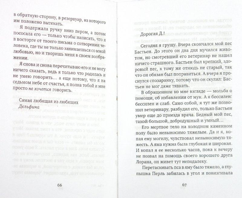 Иллюстрация 1 из 11 для Par Avion. Переписка, изданная Жан-Люком Форером - К. Иселин | Лабиринт - книги. Источник: Лабиринт