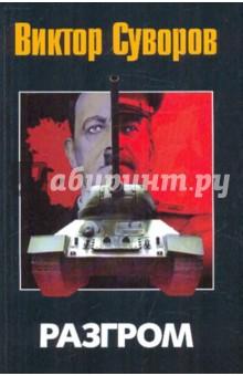 Разгром: Третья книга трилогии Последняя республика суворов в последняя республика