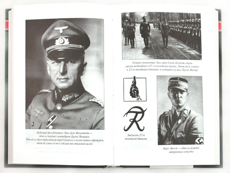 Иллюстрация 1 из 10 для Солдат трех армий - Винцер Бруно | Лабиринт - книги. Источник: Лабиринт