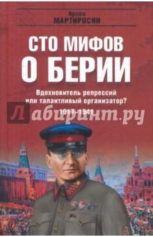 Вдохновитель репрессий или талантливый организатор? 1917 - 1941 гг. мельгунов с мартовские дни 1917 года