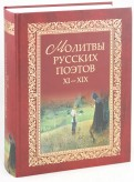 Молитвы русских поэтов. XI-XIX. Антология