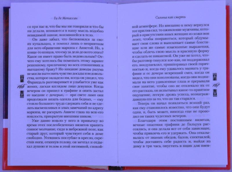 Иллюстрация 1 из 13 для Сильна как смерть - Ги Мопассан | Лабиринт - книги. Источник: Лабиринт