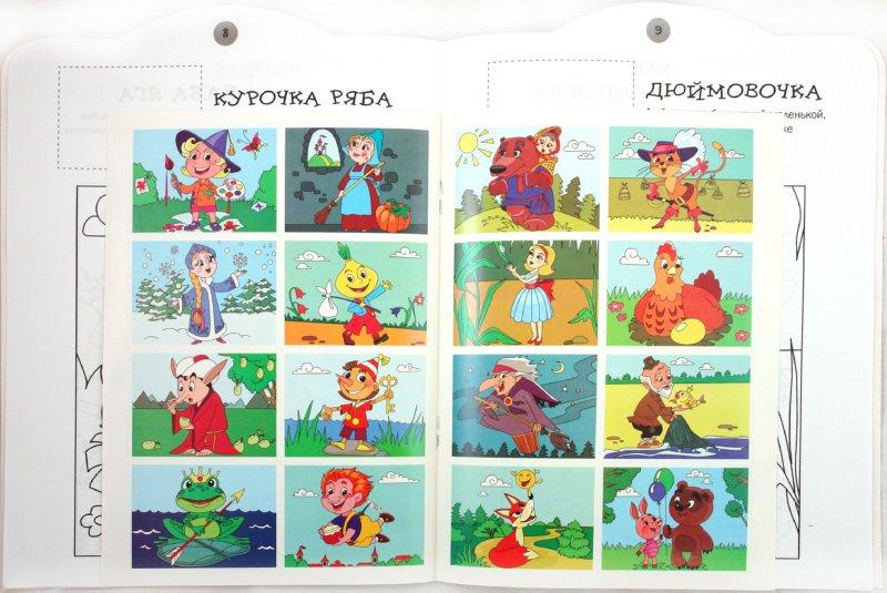 Иллюстрация 1 из 6 для Любимые сказки | Лабиринт - книги. Источник: Лабиринт