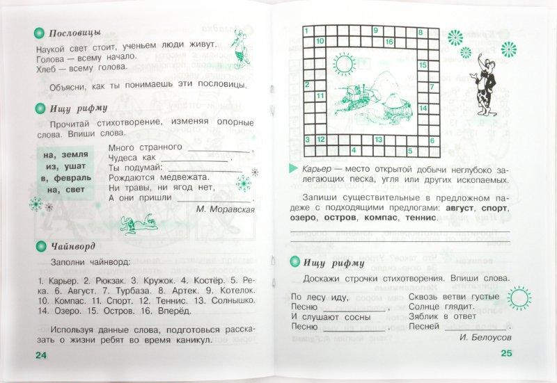 гдз рус яз 3 класс рабочая тетрадь