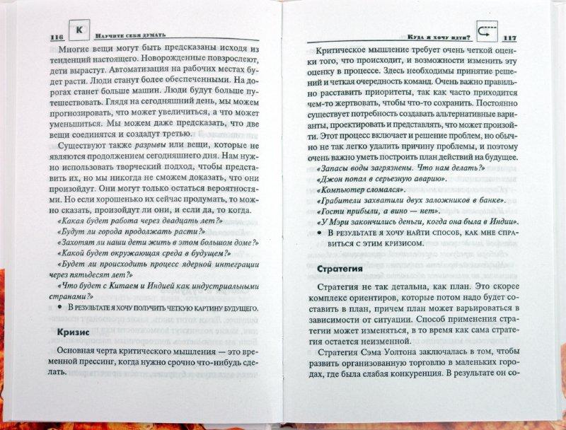 Иллюстрация 1 из 6 для Самоучитель по развитию мышления - Боно де | Лабиринт - книги. Источник: Лабиринт