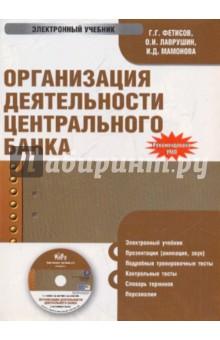 Организация деятельности центрального банка (CDpc) звонова е ред организация деятельности центрального банка учебник